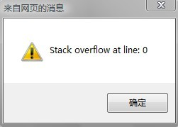 stack overflow at line 0