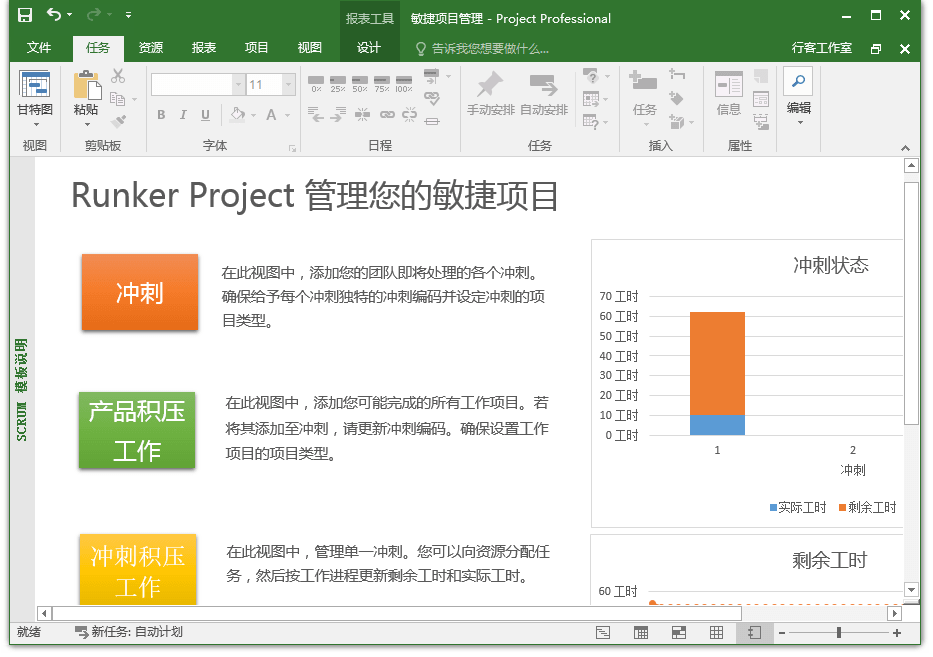 microsoft project 2016 下載