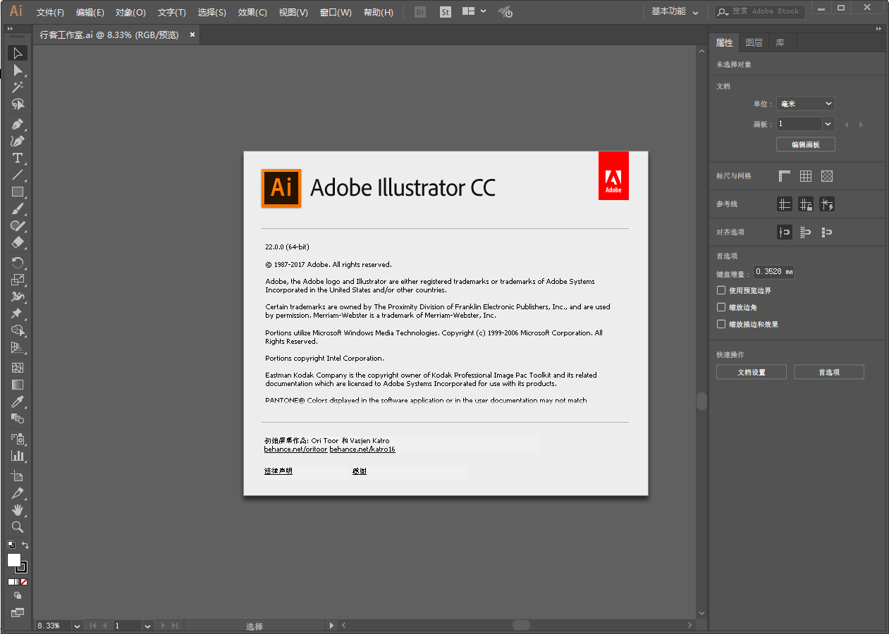 adobe illustrator cc 2018 破解版