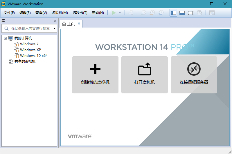 VMware Workstation 14破解版