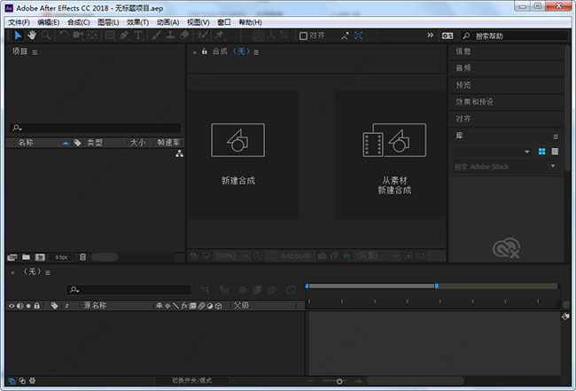 Adobe After Effects CC 2018中文破解版