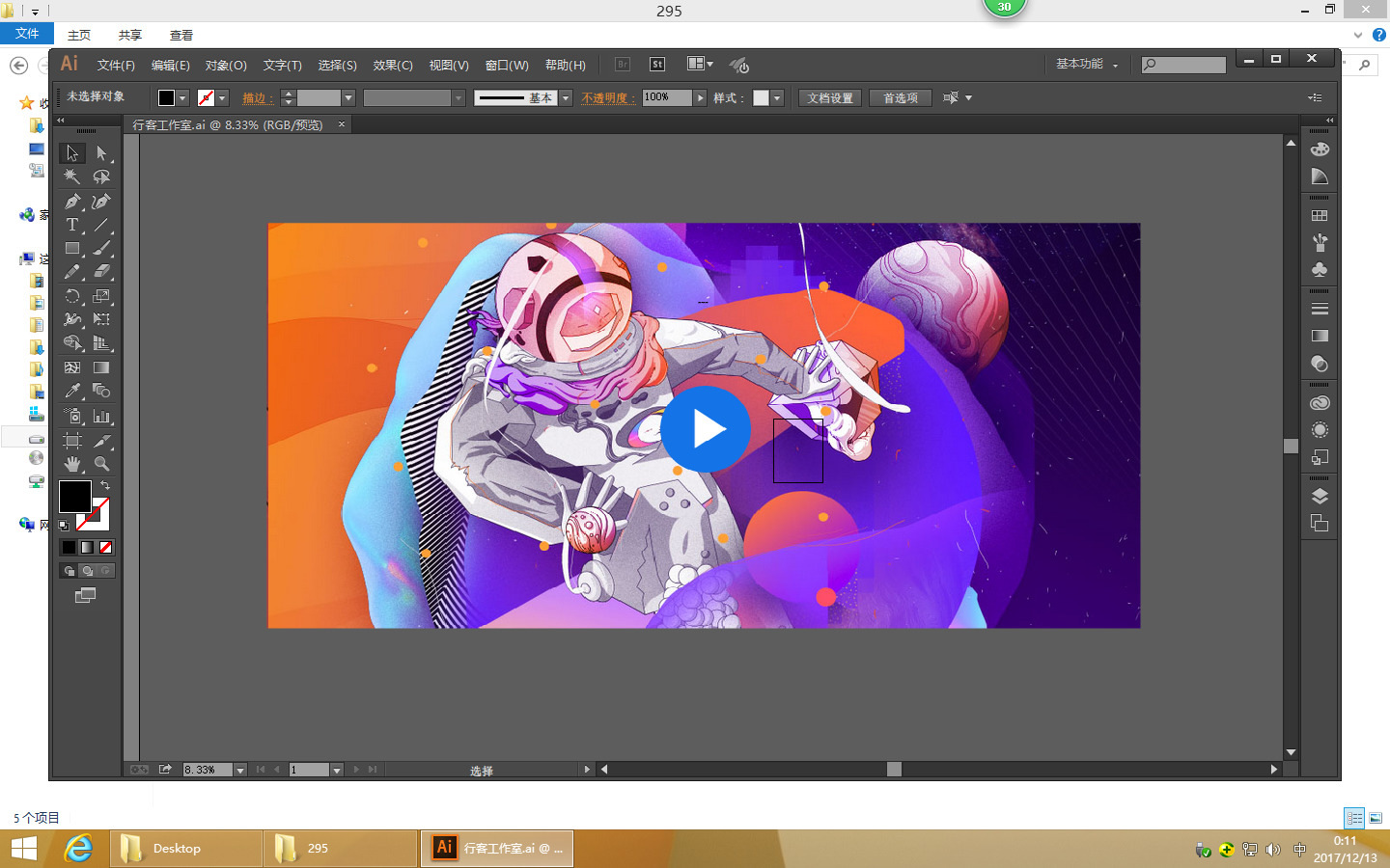 Adobe illustrator CC 破解版
